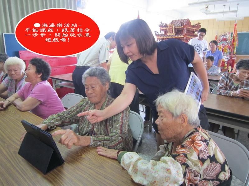 【老人服務】數位平板課程