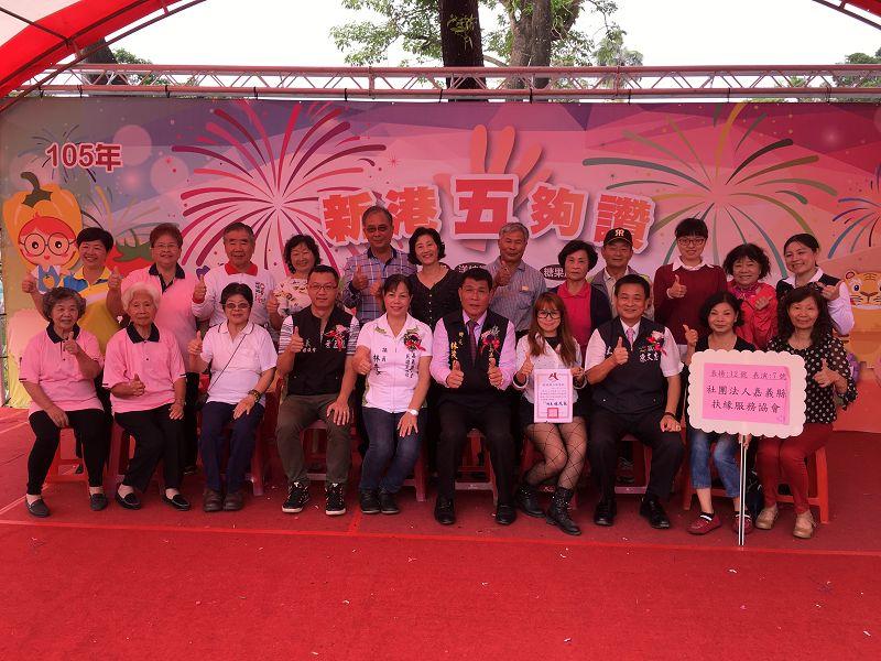【社區服務】「新港五夠讚」社區志工表揚活動