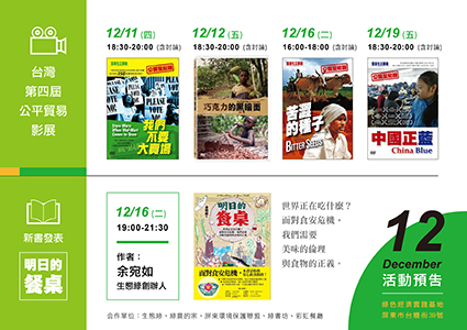 【活動預告】基地12月綠活動