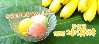 【抗暑大作戰】原味手工冰淇淋+清涼脆甜新興梨