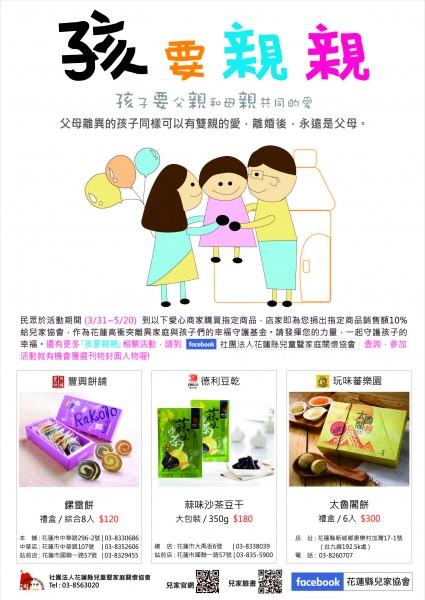 2017「孩要親親」商家合作串聯活動
