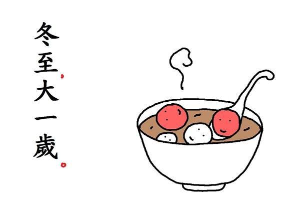 【報主說說】「冬至圓仔呷落加一歲」冬至為什麼要吃湯圓呢??