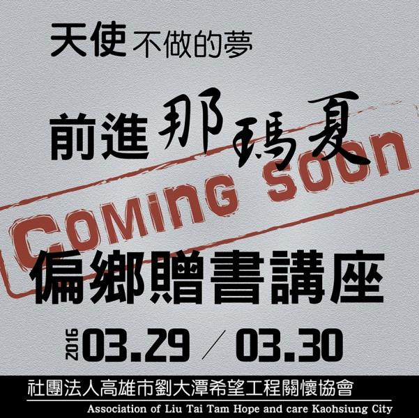 前進那瑪夏 - Coming soon