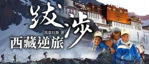 [大背包小學堂] 九月講座 - 跋涉,西藏逆旅