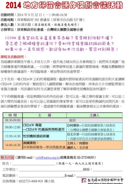 2014地方婦權會運作模擬會議活動
