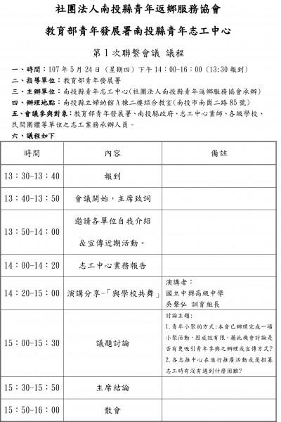 5/24(四)南投縣青年志工中心 聯繫會議