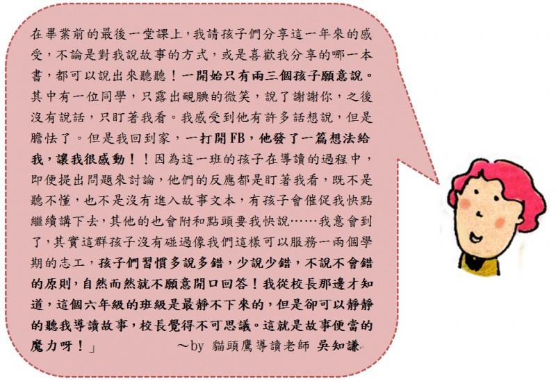 【故事便當--畢業小語part2】