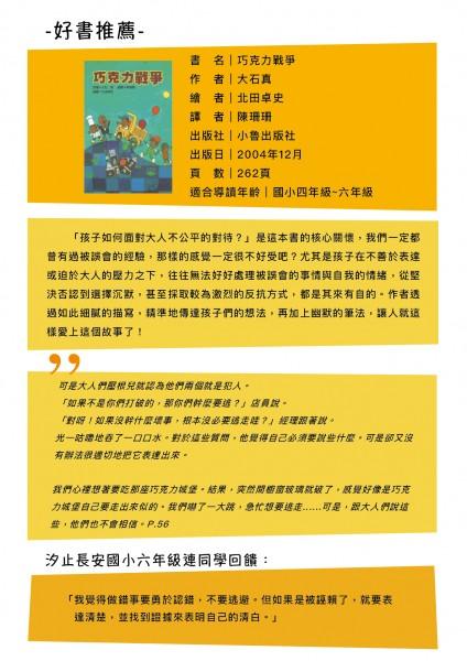 貓頭鷹親子教育協會|No.240期電子報