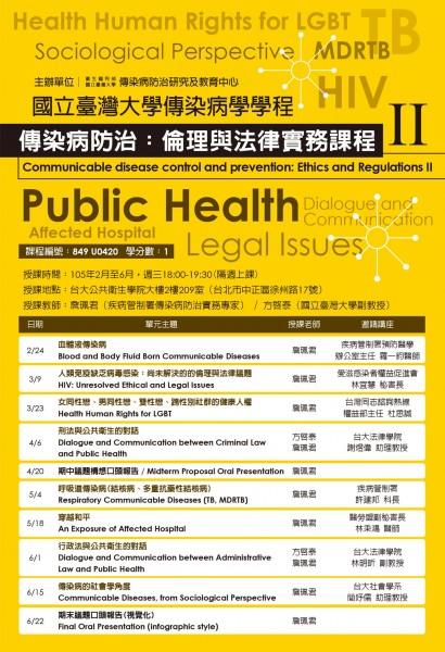 【更正】傳染病防治倫理與法律實務II課程連結