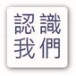 唐寶寶電子報-第8期