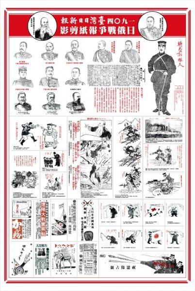 販售中 海報:回到1904 日本兵駐臺南日記 二種