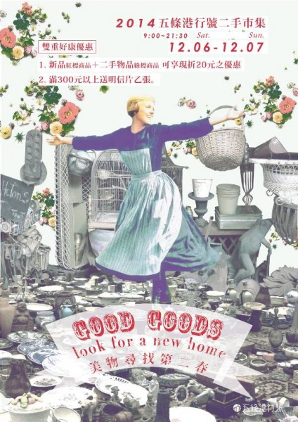 "[活動]美物尋找第二春市集 ""Good Goods Look for a New Home"" Fair"