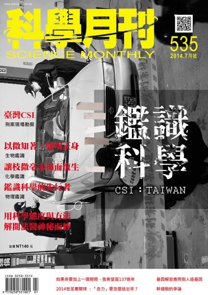 科學月刊535期(7月號)目錄