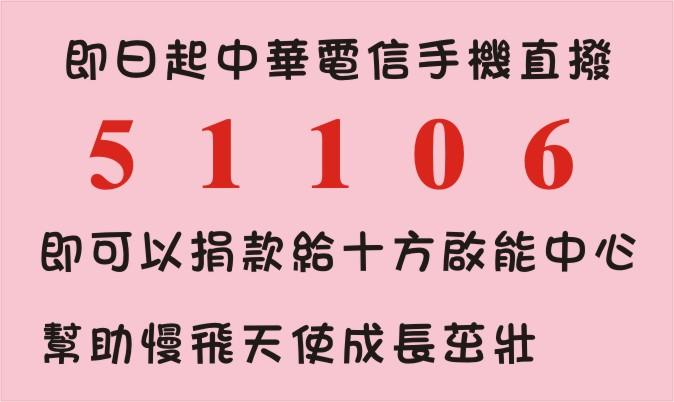 中華手機直撥51106即捐十方啟能中心