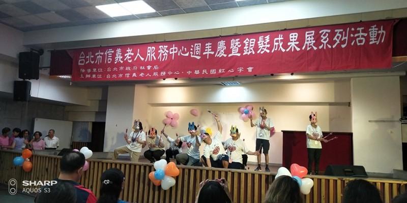 廣居學坊至信義老人服務中心「銀髮族嘉年華」表演同樂