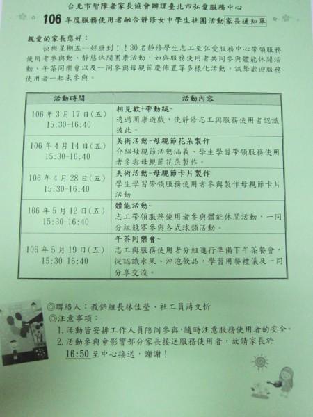 弘愛服務中心-靜修女中社團年度活動設計