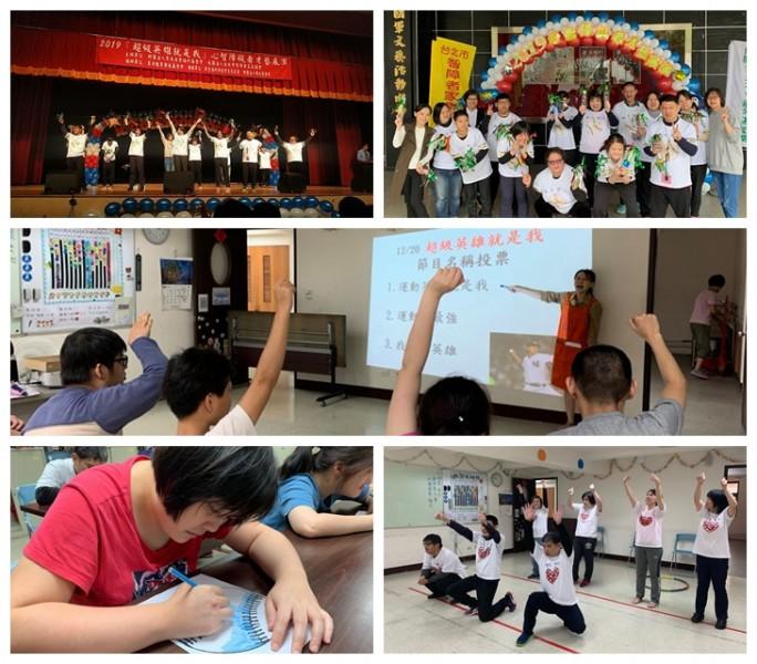 信義南港身障資源中心~廣居學坊「運動英雄就是我」