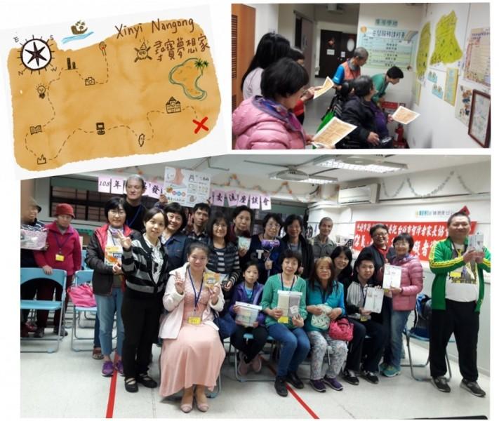 信義南港身障資源中心-成果發表暨意見交流座談會