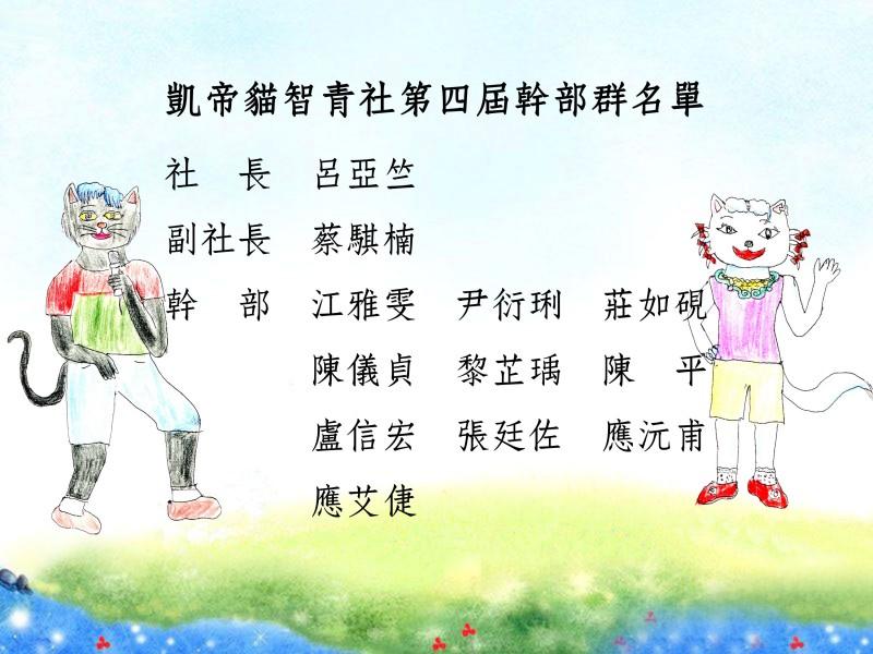 智青社-新任幹部群名單