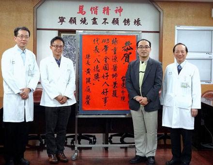 本會 楊重源醫師榮獲103年好人好事代表
