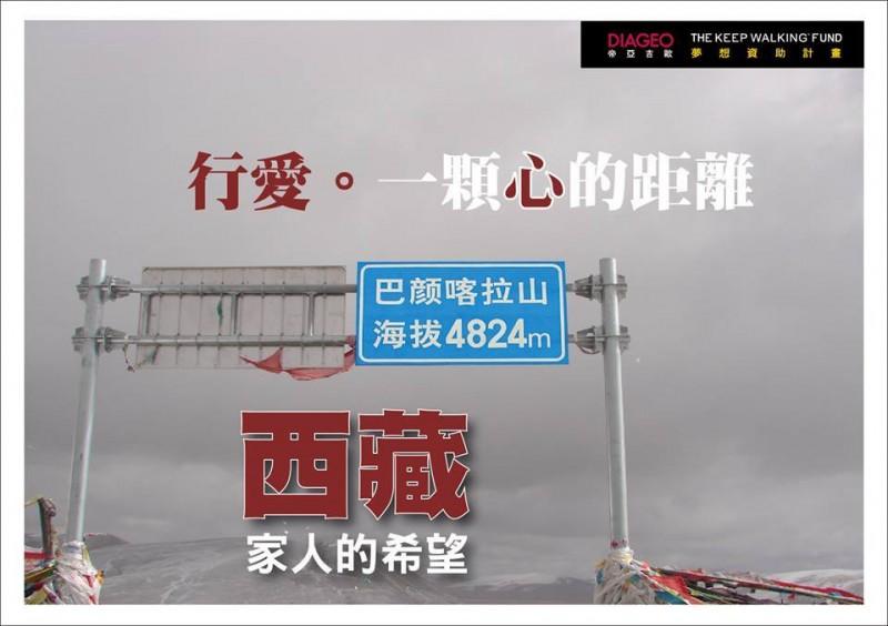 {台灣幸福進行曲}剛剛好的幸福~楊重源的西藏義診之路 搶先聼!