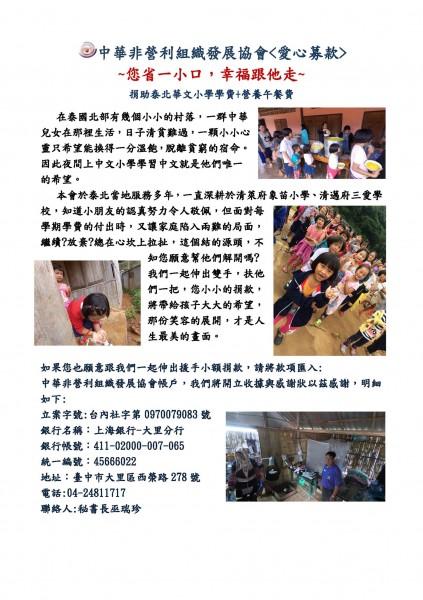 ~您省一小口,幸福跟他走~ 捐助泰北華文小學學費+營養午餐費