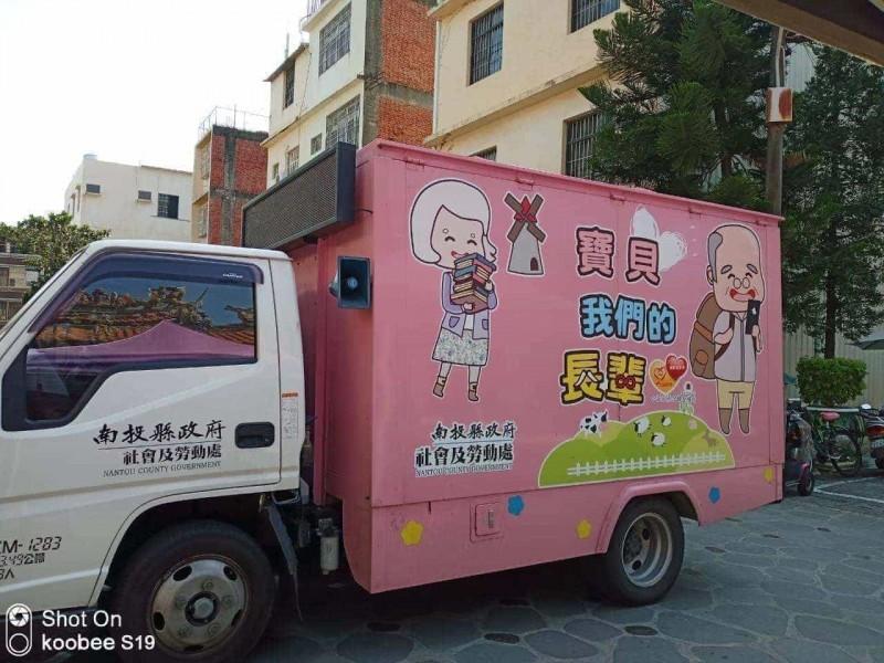 文康車活動