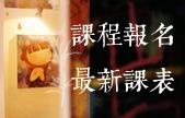 台南社大學籍系統
