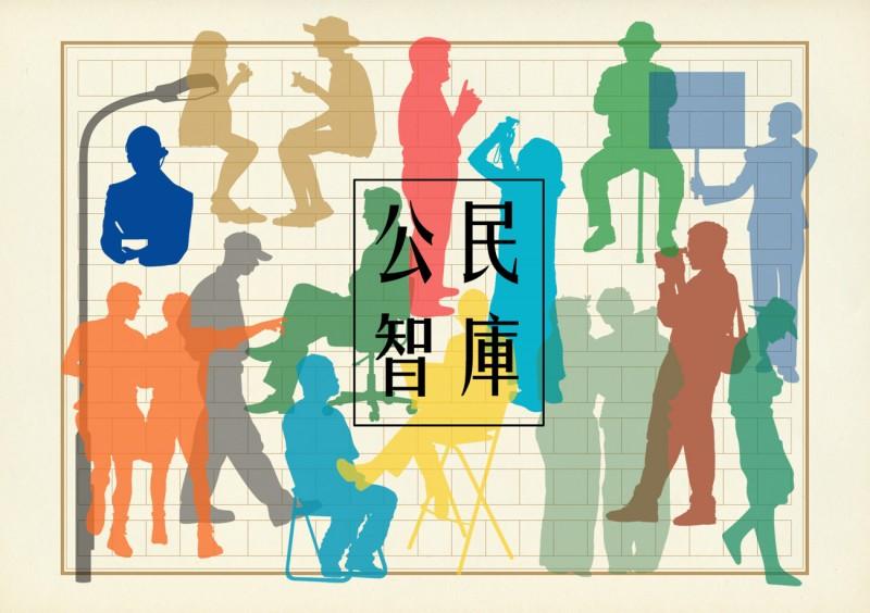 臺南公民智庫網站