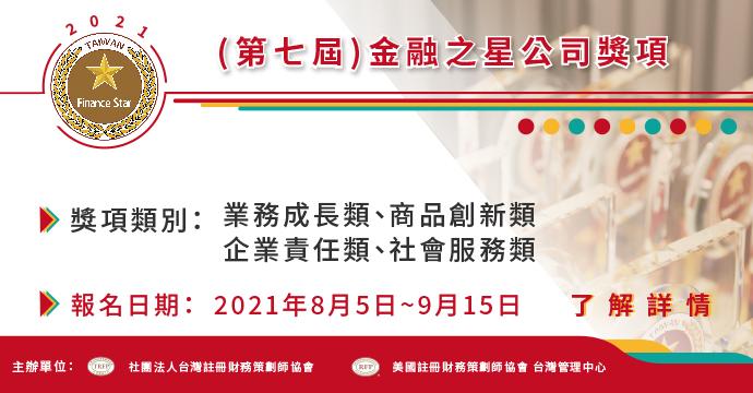 2021(第七屆)金融之星公司獎項