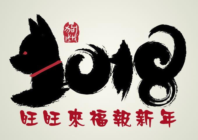旺旺迎新春