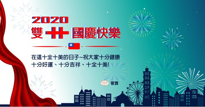 2020雙十國慶快樂