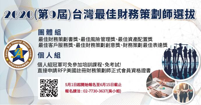 2020(第9屆)台灣最佳財務策劃師選拔活動開跑囉
