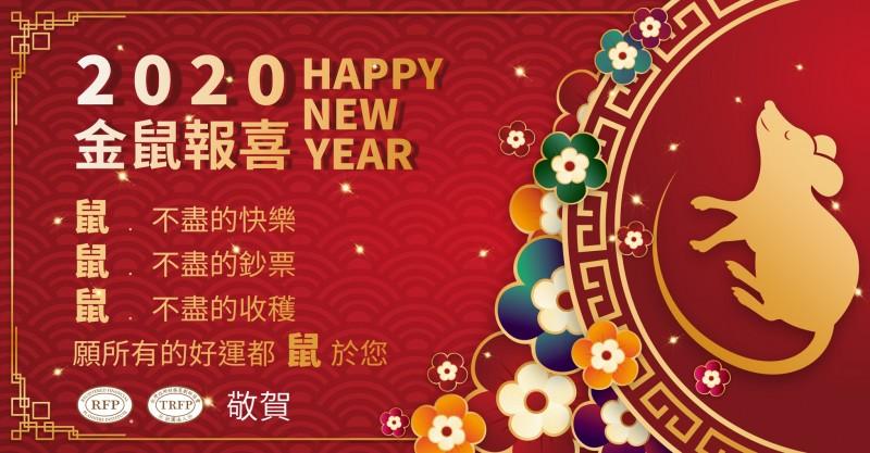 2020 金鼠報喜 ,新年快樂 !