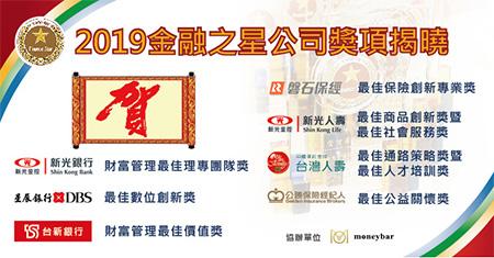 2019 金融之星公司獎項揭曉