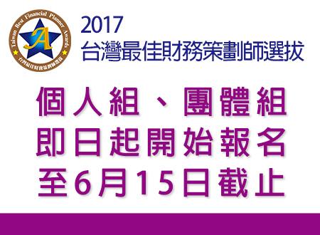 2017 台灣最佳財務策劃師選拔