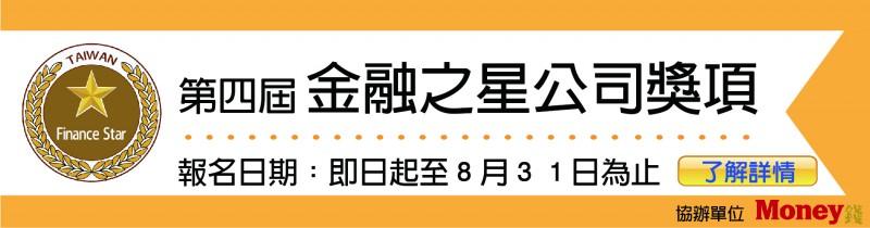 2018 第四屆 金融之星公司獎項申請