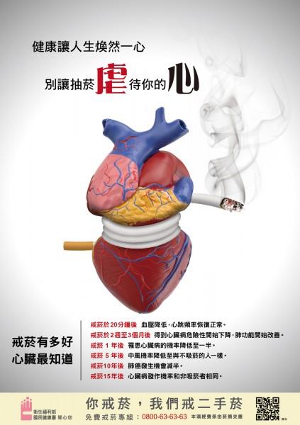 戒菸文宣品