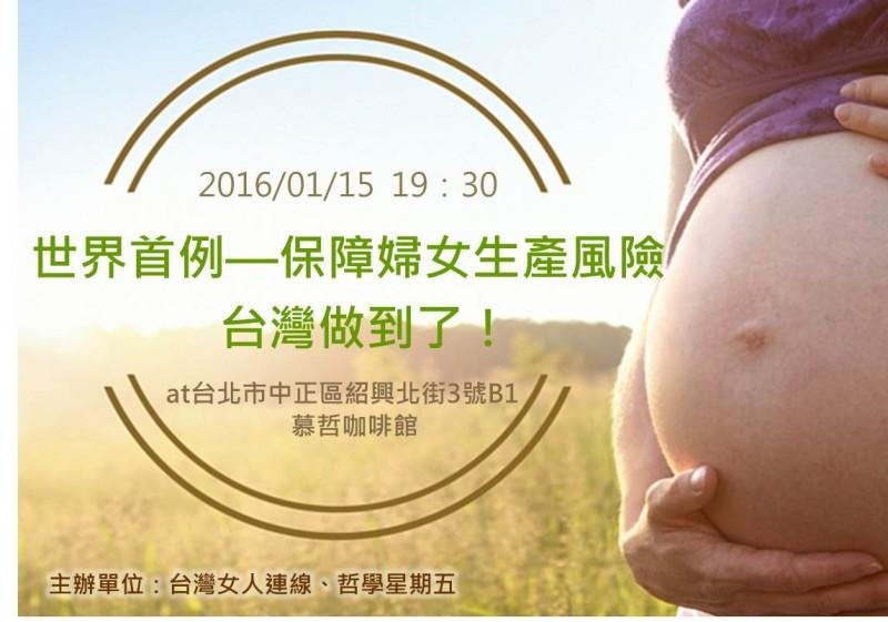 【快來報名】保障婦女生產風險@哲學星期五