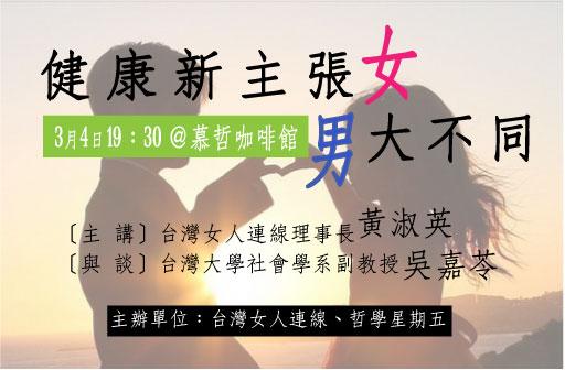 3/4【哲學星期五】健康新主張.男女大不同