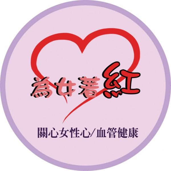 首屆【為女著紅】系列活動即將開跑!