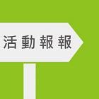 活動報報-許自己一個健康2015