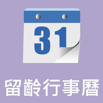 留齡行事曆